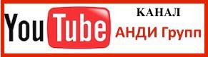 Канал ООО ПК «АНДИ Групп» на YouTube
